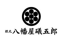 八幡屋礒五郎