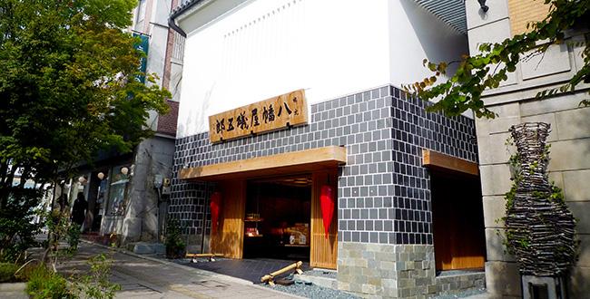 八幡屋礒五郎本店