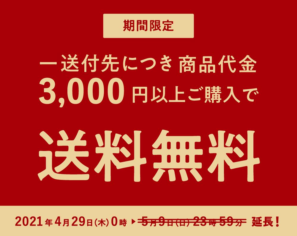 news_210507soryomuryo-01.png