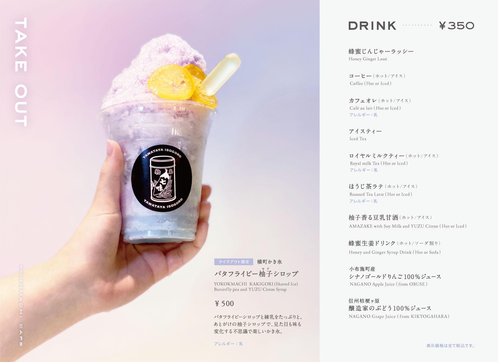 https://www.yawataya.co.jp/news/news_210531takeout.jpg