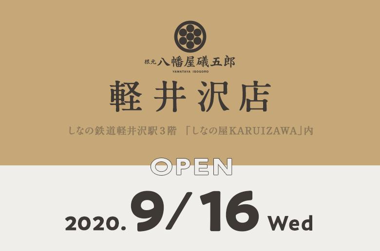 news_karuizawa_1.png