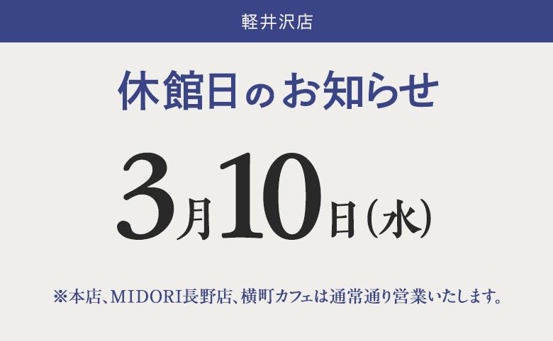 news_karuizawa_210310.png