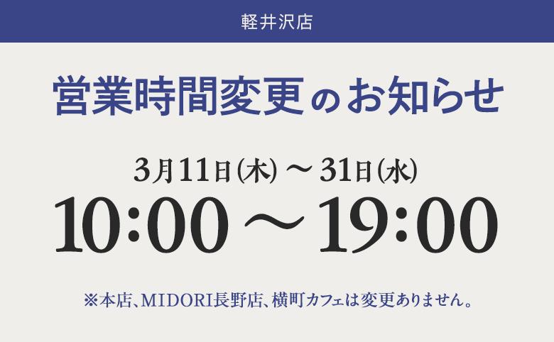 news_karuizawa_210311.png