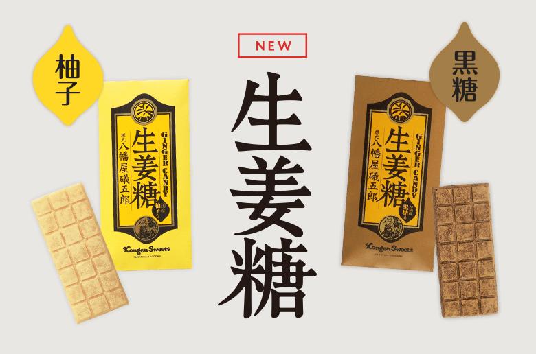 news_newShogato_1.png