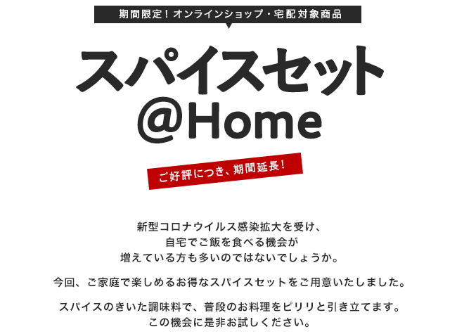 news_onlineshop_spiceset01_encho.png