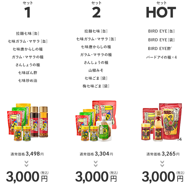news_onlineshop_spiceset02.png