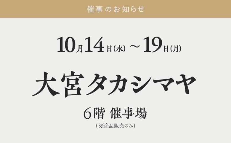 news_saiji_201014.png