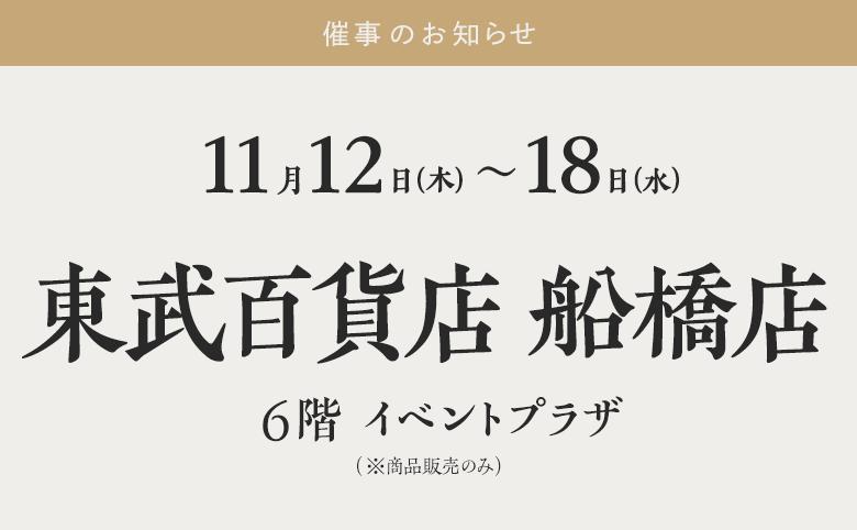 news_saiji_201112.png