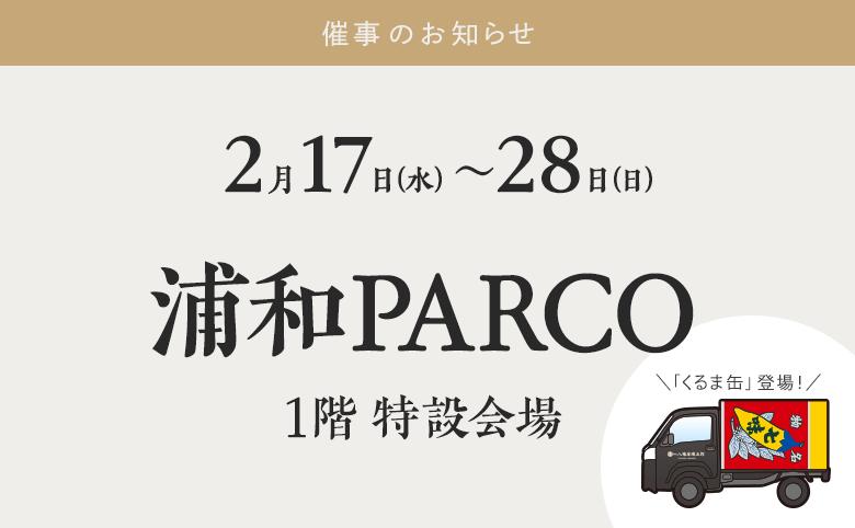 news_saiji_210217.png