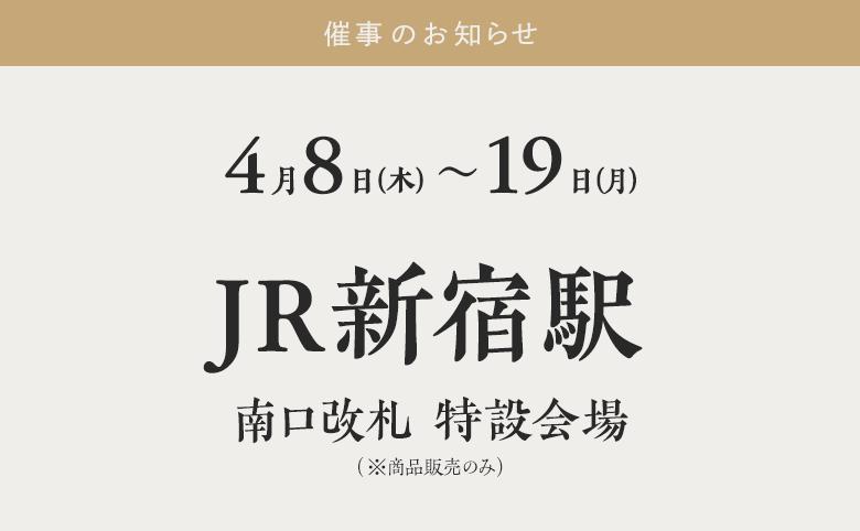 news_saiji_210408.png
