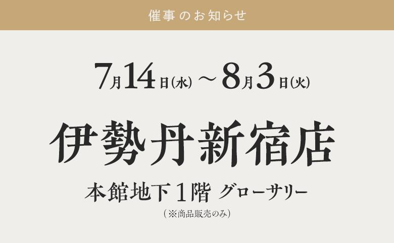 news_saiji_210714.png