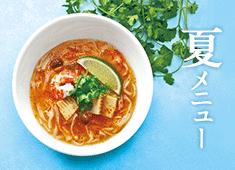 【横町カフェ】夏メニュー