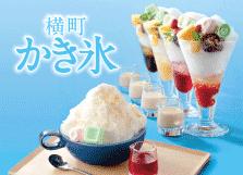 横町カフェ【かき氷】
