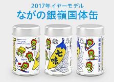 2017年イヤーモデル「ながの銀嶺国体缶」