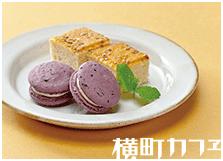【横町カフェ】秋メニュー