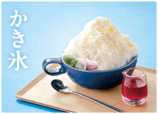 【横町カフェ】かき氷