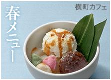 【横町カフェ】春メニュー