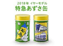 2018年イヤーモデル「特急あずさ缶」