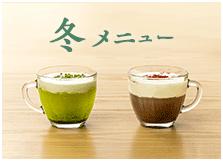 【横町カフェ】冬メニュー