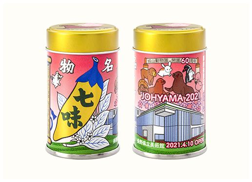 2021年イヤーモデル「城山缶」