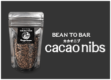 cacao nibs [カカオニブ]