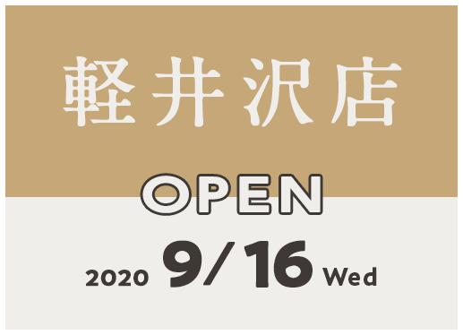 軽井沢店オープン
