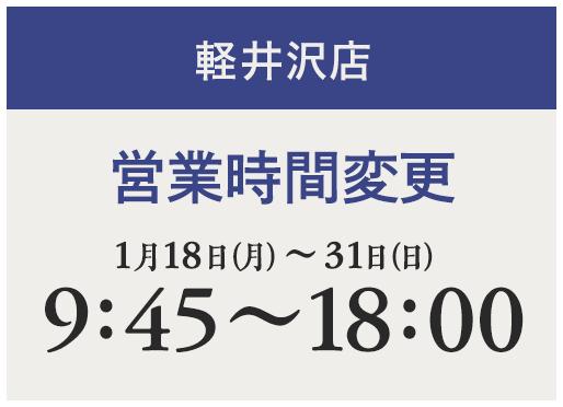 【軽井沢店】営業時間変更