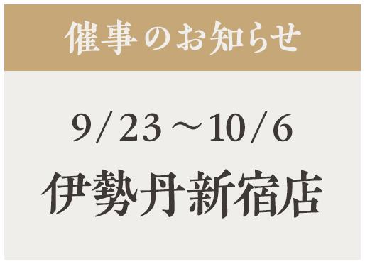 催事【伊勢丹新宿店】9/23〜10/6