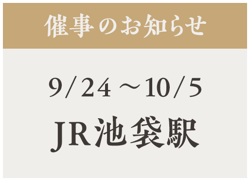 催事【JR池袋駅】9/24〜10/5