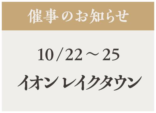 催事【イオンレイクタウン】10/22〜25