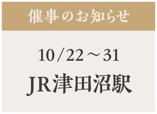 催事【JR津田沼駅】10/22〜31