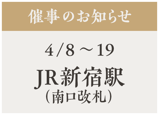 催事【JR新宿駅】4/8〜19