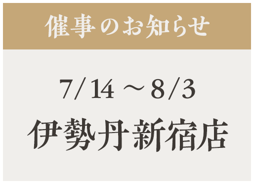 催事【伊勢丹新宿店】7/14〜8/3