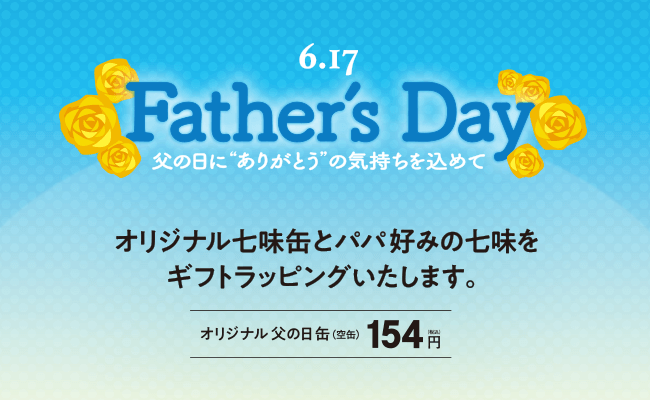 picup_fathersday.png