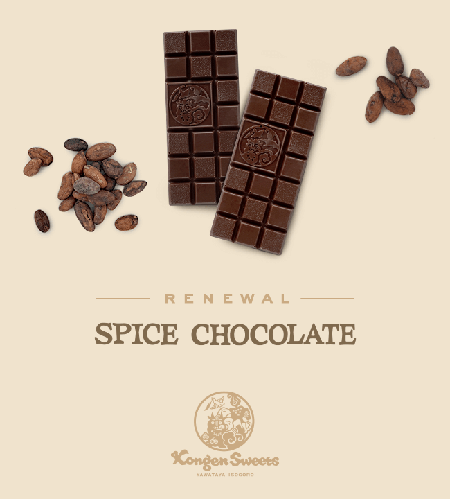 picup_spicechocolate_01.png