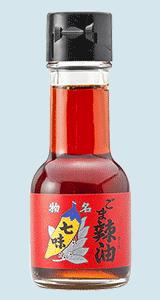 七味ごま辣油