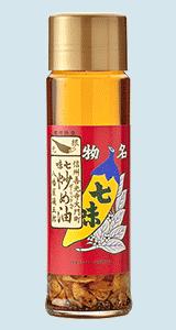 七味炒め油